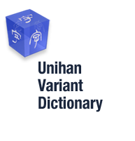 Unihan Variant Dictionary